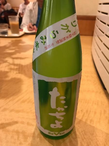 たかちよ 純米吟醸SEVEN「黄緑」【メロン風味】の画像