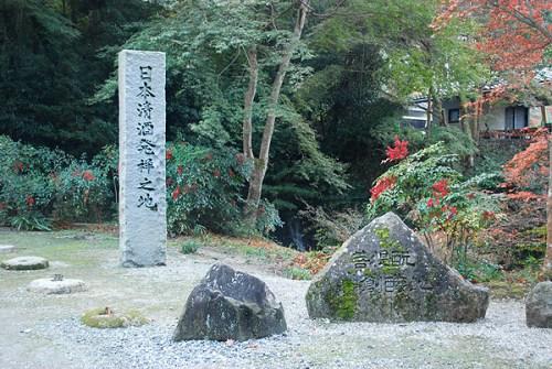 正暦寺の画像
