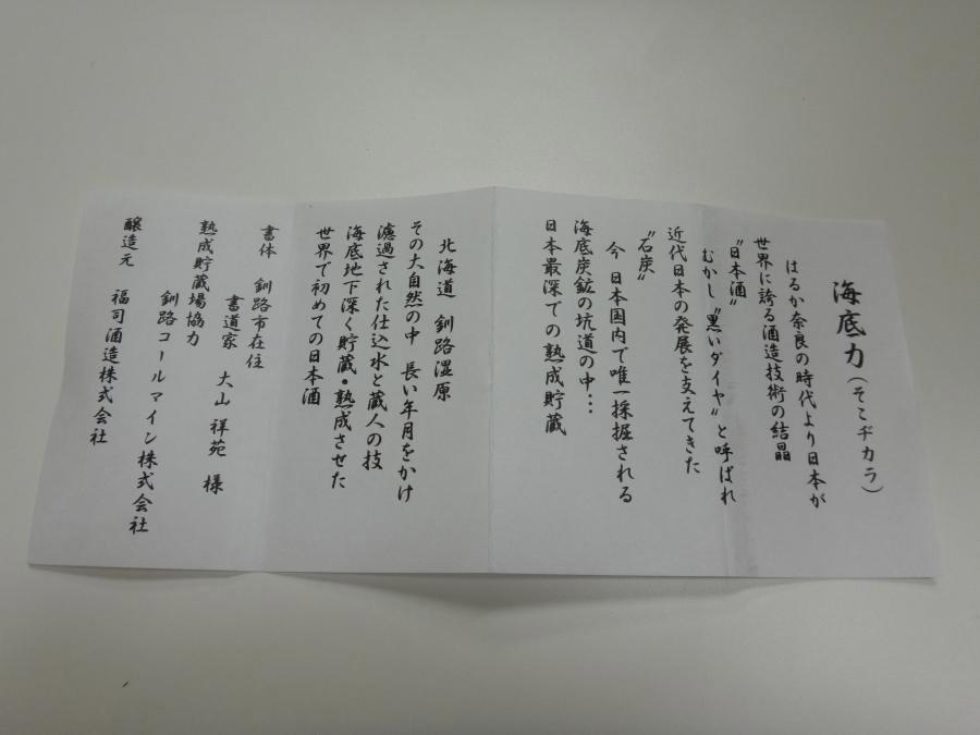 日本酒海底力能書