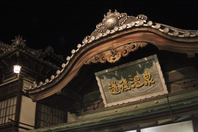 四国地方の日本酒 道後温泉