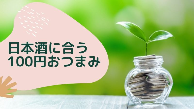 節約中の方必見!100円で買える日本酒とよく合うおつまみを大公開の画像
