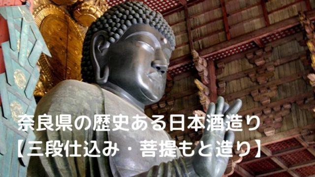 清酒発祥の地「奈良県」のおすすめ日本酒【三諸杉・春鹿・鷹長】の画像