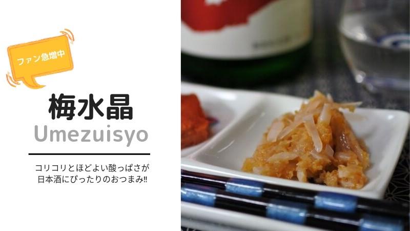 """""""梅水晶""""とは?気になる味と購入場所・レシピ【日本酒のおつまみ】の画像"""