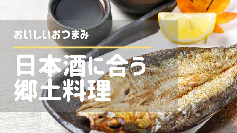 日本酒にあうおつまみ郷土料理の紹介画像