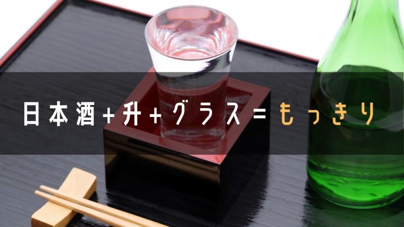 日本酒と升とグラスを合わせるともっきりと呼ぶ説明画像