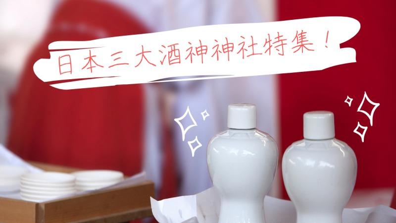 日本酒に関わりの深い日本三大酒神神社の紹介画像