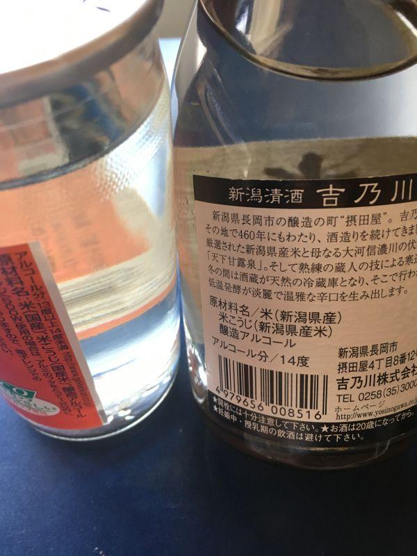 清酒に関する説明の画像