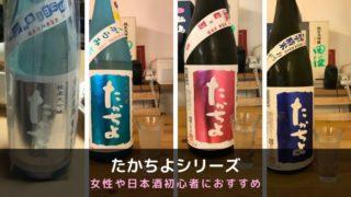 女性や日本酒初心者におすすめ 高千代株式会社〜たかちよシリーズ〜の画像
