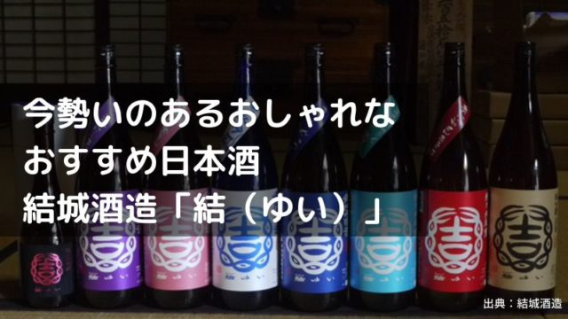 今勢いのあるおしゃれなおすすめ日本酒 結城酒造「結(ゆい)」の画像
