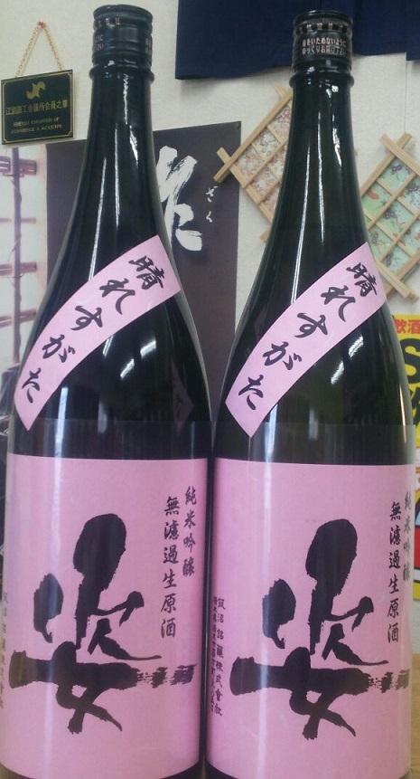 日本酒姿の季節限定酒 晴れすがた