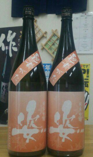 日本酒姿の季節限定酒 艶すがた
