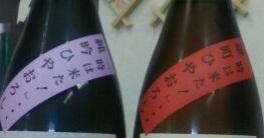 日本酒の肩ラベルの画像