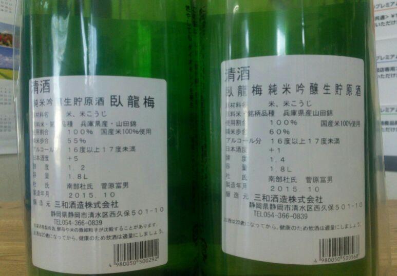 顔よりも日本酒の性格が書かれている「裏ラベル」の画像