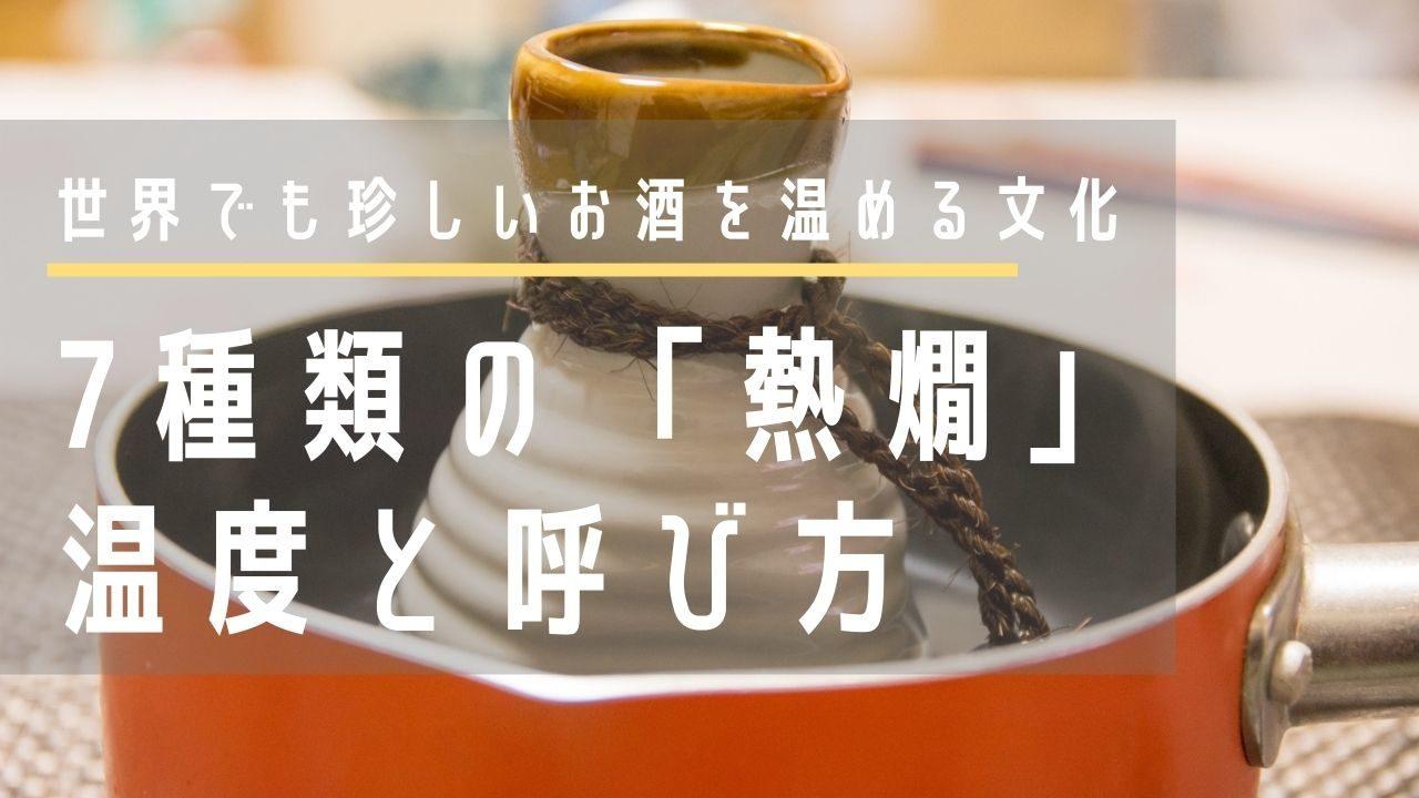 世界でお酒を温める文化は日本酒だけ!「熱燗」の分類7種類と温度のアイキャッチ画像