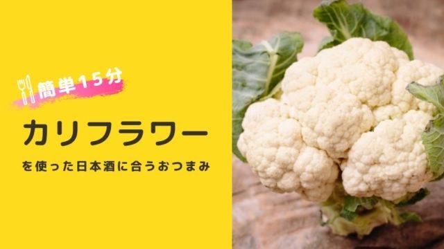 おうちで簡単15分!日本酒に合うおつまみレシピ〜カリフラワー編〜の画像