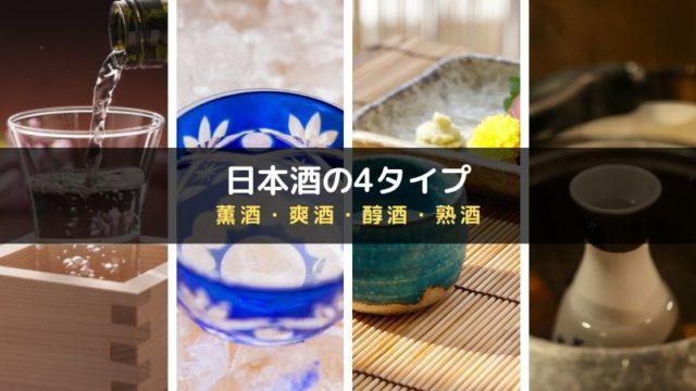 【唎酒師が解説】知ってると便利な日本酒の香りや濃淡の4つのタイプの画像