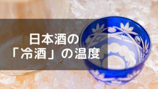 ただ冷やせばいいだけじゃない!日本酒の冷酒の分類4種類と温度の画像