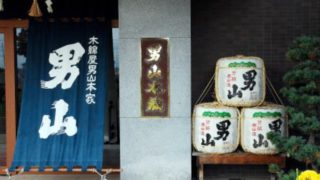 男山酒造の画像