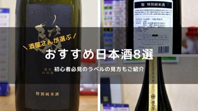 初心者で選べない方必見!酒屋さんおすすめのおいしい日本酒8選の画像