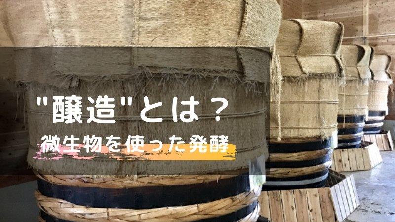 日本酒を「醸造」するとは?麹菌を使った発酵の文化は日本だけの画像