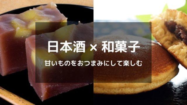 親父臭さは時代遅れ!若い女性に人気の「日本酒×和菓子」の魅力の画像