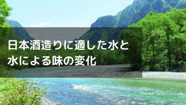 日本酒造りの要「酒造用水」に適した水と味の変化【硬水と軟水】の画像