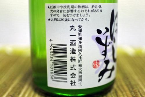 ほしいずみ純米酒の右側の画像
