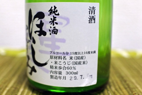 ほしいずみ純米酒の左側の画像
