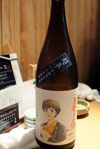 純米酒 るみ子の酒 9号酵母超辛瓶火入れの表ラベルの画像