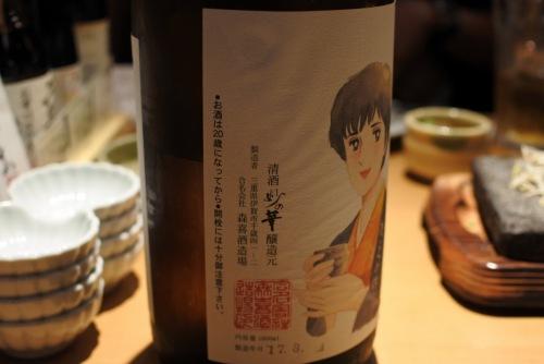 純米酒 るみ子の酒 9号酵母超辛瓶火入れの表ラベル左側の画像