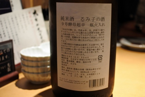 純米酒 るみ子の酒 9号酵母超辛瓶火入れの裏ラベルの画像