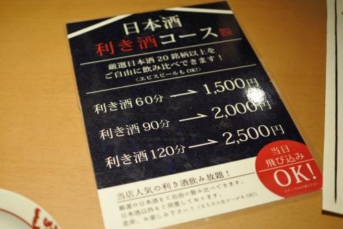 日本酒飲み放題十八代光蔵料金システムの画像