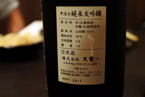 天寶一中汲み純米大吟醸の裏ラベルの画像