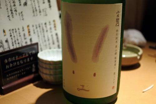 岐阜県の日本酒小左衛門の特別ver.「特別純米 極薄濁り 悪うさぎ」の画像