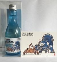 白糸酒造の日本酒の攻殻機動隊ラベルの画像
