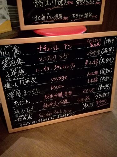 日本酒バルボンクラ02 9/13のおすすめ日本酒ラインナップ