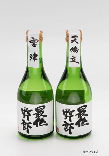 白糸酒造の日本酒「最低野郎」のラベルの画像