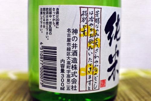 神の井純米の表ラベル右側の画像