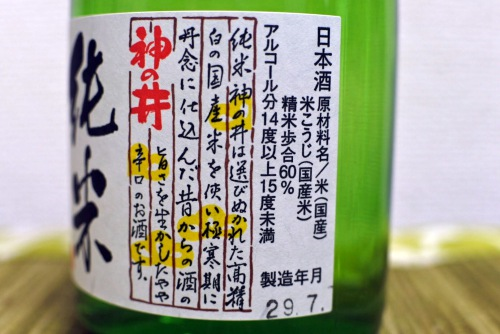 神の井純米の表ラベル左側の画像