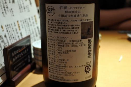 竹雀生酛純米酒の裏ラベルの画像