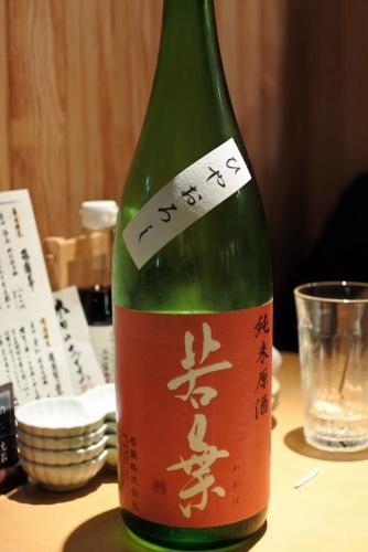 若葉純米原酒ひやおろしのボトルの画像