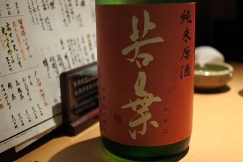 若葉純米原酒ひやおろしの画像