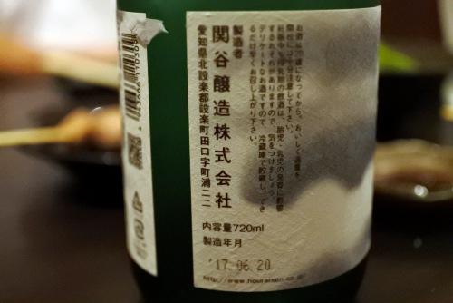 蓬莱泉純米大吟醸空の表ラベル右側の画像