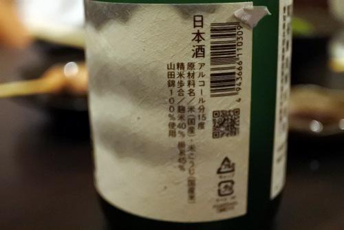 蓬莱泉純米大吟醸空の表ラベル左側の画像