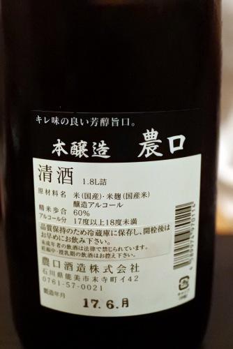 農口本醸造の裏ラベルの画像