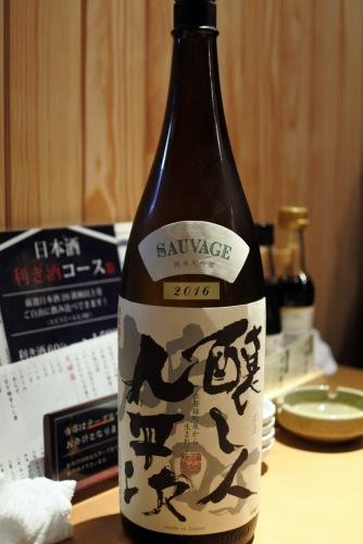 醸し人九平次SAUVAGE純米大吟醸の表ラベルの画像