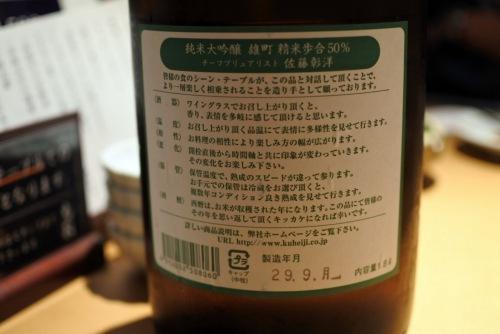 醸し人九平次SAUVAGE純米大吟醸の裏ラベルの画像