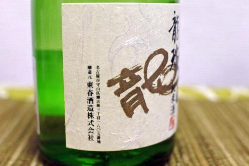 龍瑞東龍純米酒の表ラベル右側の画像