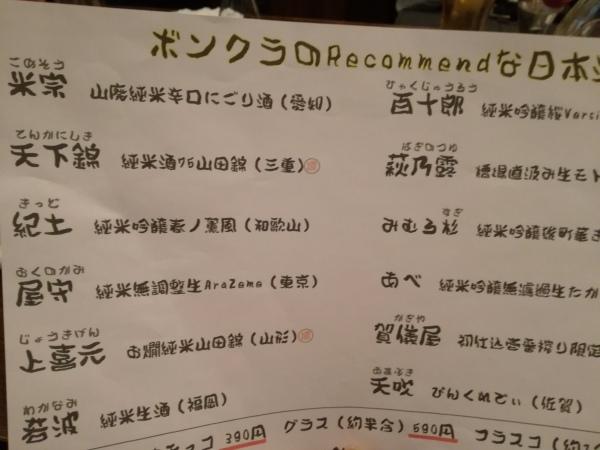 日本酒バルボンクラ_おすすめ2018年3月6日