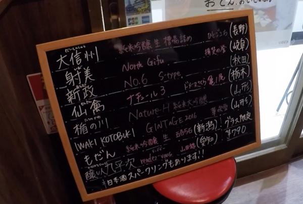 日本酒バルボンクラ_今日のおすすめ2017年12月29日